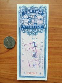 农村货币储蓄存单伍万元