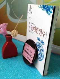韩文书【电解还元水】2003年出版