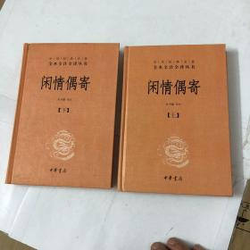 中华经典名著全本全注全译丛书:闲情偶寄(全2册)(精)
