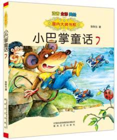 小巴掌童话1-7册(注音全彩美绘)/国内大奖书系