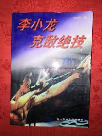 老版经典:李小龙克敌绝技(1997年版丿