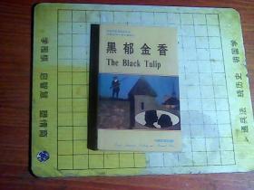 90年代英语系列丛书   黑郁金香 (中英文)