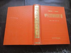中华人民共和国资料手册(1949-1999)