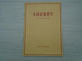 美国启蒙哲学(32开平装 1本,原版正版老书,扉页有原藏书人签名,内页有笔画横。详见书影)