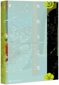 【甲骨文丛书】本能寺之变:光秀·信长·秀吉·家康,1582年的真相