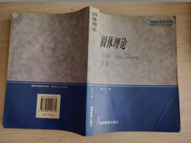 固体理论(第二版)