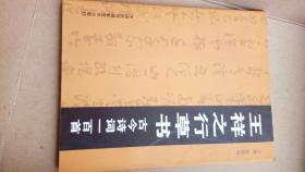 王祥之行草书:古今诗词一百首(作者签赠)