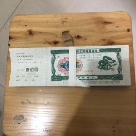 中国邮政 定额定期储蓄存单 壹佰圆面值(100张连号)原包原捆