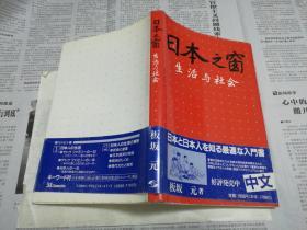 日本之窗-生活与社会