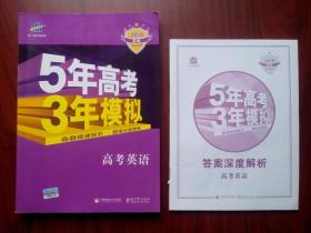 5年高考3年模拟 高考英语,高考英语,高中英语辅导,有答案全解全析