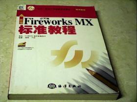 新编中文版Fireworks MX标准教程【没光盘】