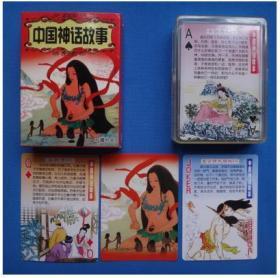 【全新扑克牌】《中国神话故事》最新版珍藏版扑克牌 印刷精美(本店有中国扑克大全 扑克的天堂)