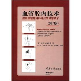 血管腔内技术:腔内血管外科的导丝及导管技术(第2版)