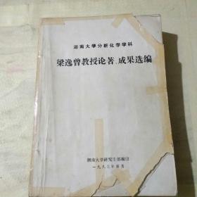 梁逸曾教授论著、成果选编(16开巨厚980页)
