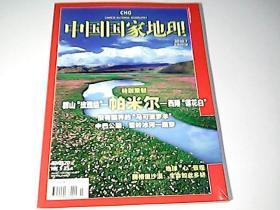 中国国家地理2010年7月
