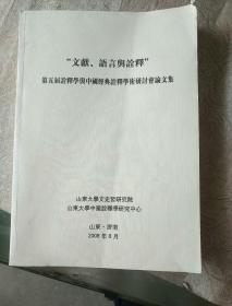 儒学书籍系列《文献、语言与诠释:第五届诠释学与中国经典诠释学术研讨会论文集》16开本!南4  2019.5.24!