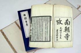 南朝寺考 复印件