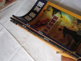 探索   发现   .2011年  2012年【3本合售】