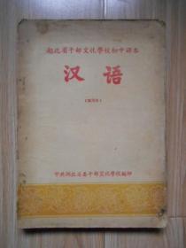 湖北省干部文化学校初中课本·汉语(试用本) 1956年、大32开、有目录书影  见书影及描述