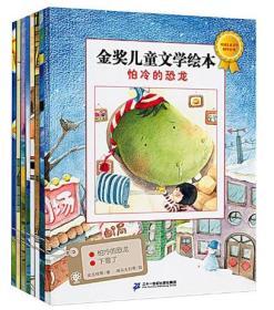 金奖儿童文学绘本系列全8册套装全套正版新书