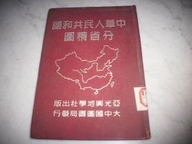 1950年6月-亚光与地学社初版-精装本【 中华人民共和国分省精图】!