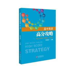 高中英语高分攻略.(第三册)供高二第一学期使用