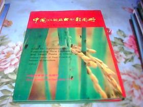 中国水稻病虫测报图册