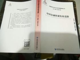 中国特色社会主义经济发展道路丛书:中国金融体制发展道路