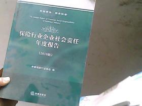 保险行业企业社会责任年度报告(2010辑)
