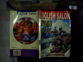 英语沙龙 1996/7-12合订本
