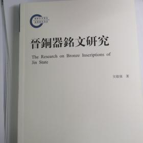 晋铜器铭文研究