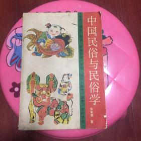 正版现货 中国民俗与民俗学 张紫晨 著 浙江人民出版社出版 图是实物