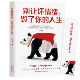新书--别让坏情绪,毁了你的人生