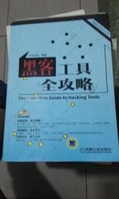 网络安全技术丛书:黑客工具全攻略