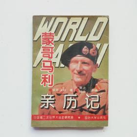 第二次世界大战:蒙哥马利亲历记