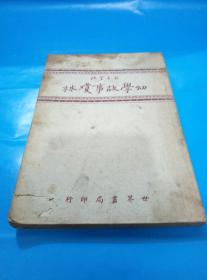 幼学故事琼林 民国版