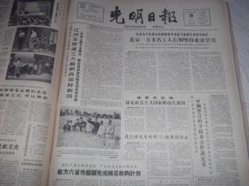 光明日报  1964年10月28日内容提要 北京一万多工人长期坚持业余学习。辽河平原建立大面积高粱样板田。南方6省区棉花收购计划完成。青海各州保护草原栽培牧草建立饲草基地。昂旺丁曾文章西藏翻身农奴灭鼠记。关于改换生辟地名用字的讨论建议。1-4版