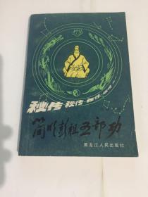 秘传简明彭祖五部功