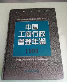 中国工商行政管理年鉴1999