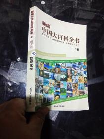 新编中国大百科全书 B卷