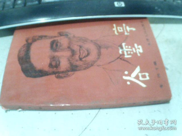谷云亭   天津人民出版社