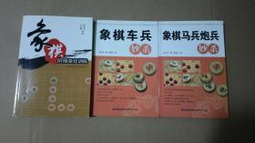 象棋车兵妙杀  象棋马兵炮兵妙杀 2册合售