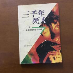 三千年死人(71) 卫斯理科幻小说系列