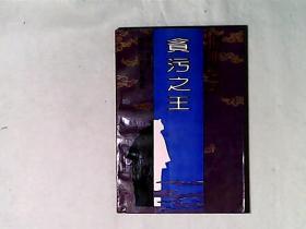 贪污之王 和珅秘史 (学术著作,非小说作品) 作者冯佐哲签赠钤印本