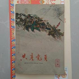 1962年辽宁《共产党员》杂志,第14期。
