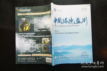 中国环境监测2018年4、5