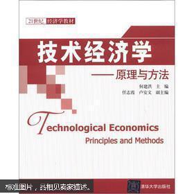 【正版】技术经济学:原理与方法