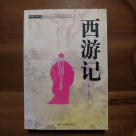 西游记/最新语文新课标必读丛书