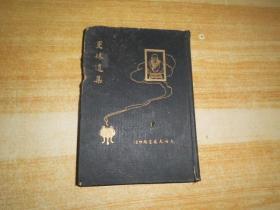 民国20年大东书局《曼殊遗集》一册全,硬精装