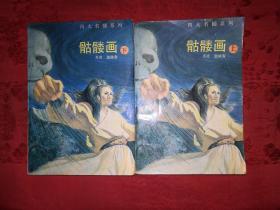 经典武侠:骷髅画(四大名捕系列)全二册 仅印5000册